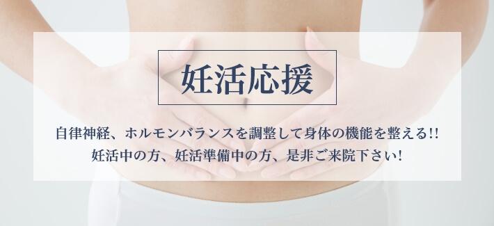 妊活応援 自律神経、ホルモンバランスを調整して体質改善!!妊活中の方、妊活準備中の方、是非ご来院下さい!