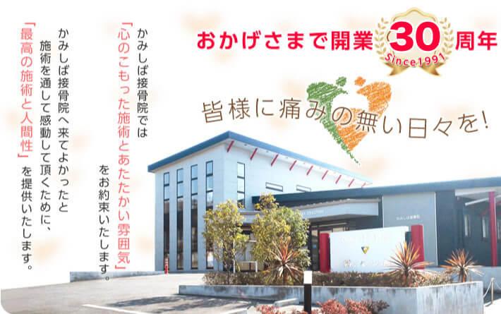 埼玉県深谷市の接骨院ならかみしば接骨院へ